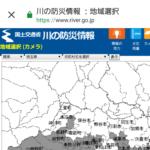 【30話】台風後の川の状況を家でチェックする方法【川の防災情報】