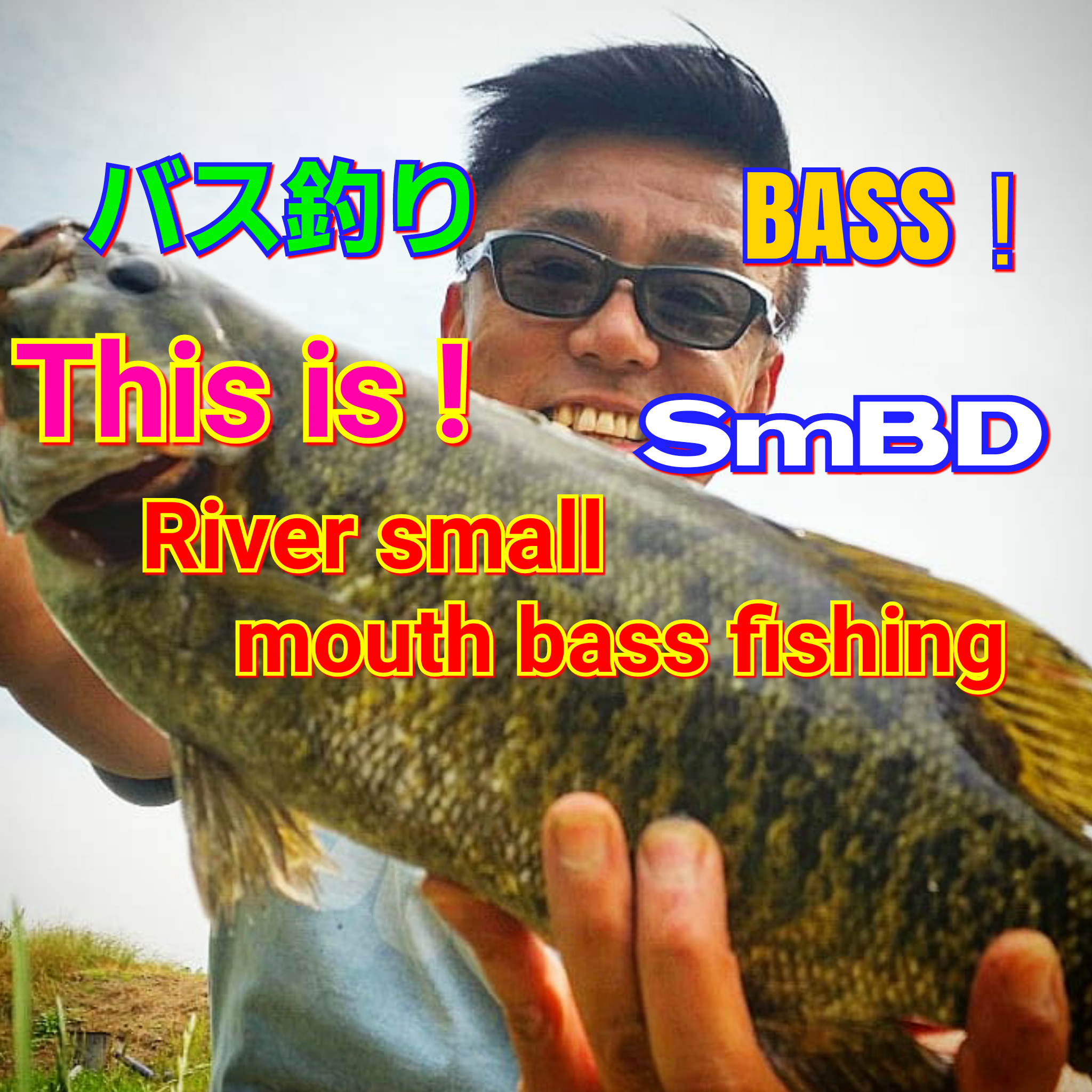 【117話】動画『This is river smallmouth bass!』フォロー